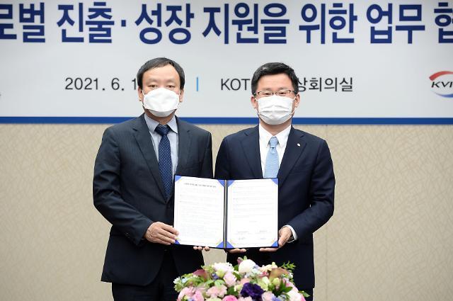 한국벤처투자, 코트라 손잡고 스타트업 투자유치 지원