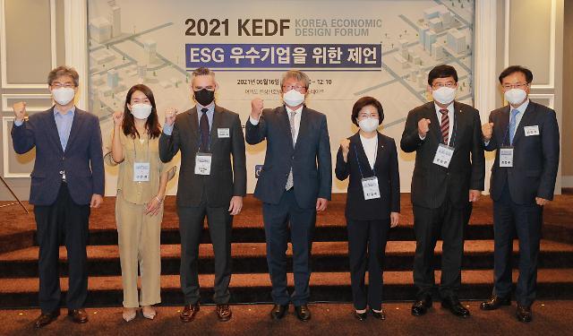 """[KEDF 2021] 의무 공시 앞둔 ESG…당국 """"천차만별 평가 가중치 둘러싼 논의 계속"""""""