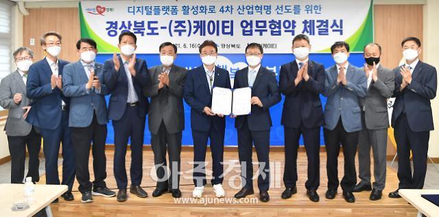 경북도-KT, 디지털플랫폼 혁신...4차 산업혁명 선도