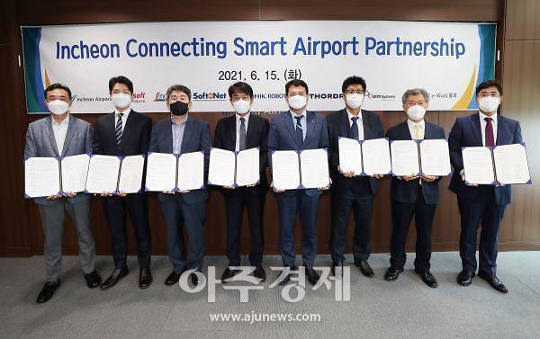 인천공항공사, 스마트공항 생태계 조성위한 업무협약 체결'···상생발전 '도모'