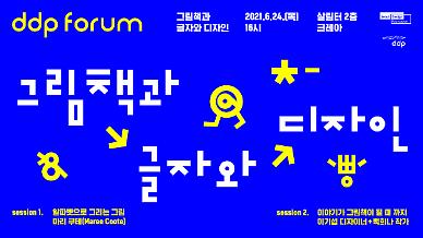 서울디자인재단, 마리 쿠테·백희나 작가와 함께 'DDP 포럼' 개최
