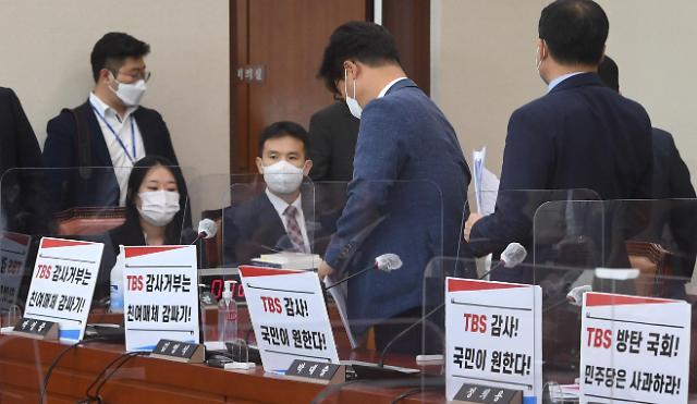 TBS 감사 청구 불발에 국회 과방위 파행…야당 퇴장