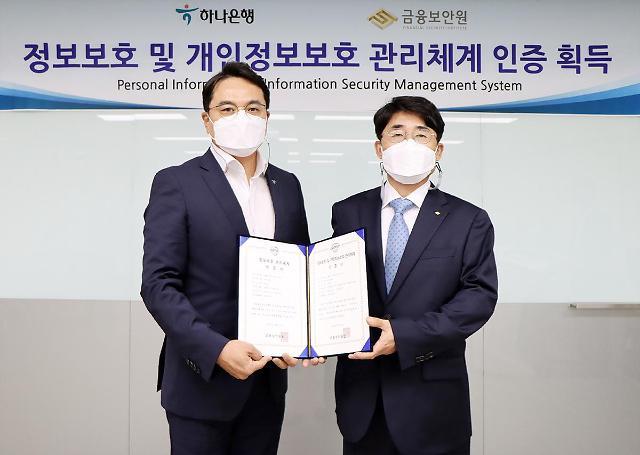 하나은행, 국가공인 개인정보보호 관리체계 ISMS-P 인증 획득