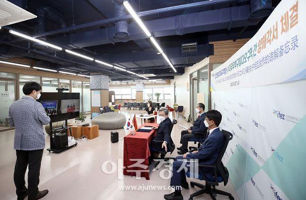 인천경제청-중국 칭다오자유무역구역, 상호 업무협약 체결···교류·협력 강화 기대