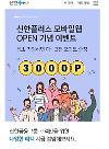 신한금융, 원신한 플랫폼 신한플러스 모바일웹 오픈