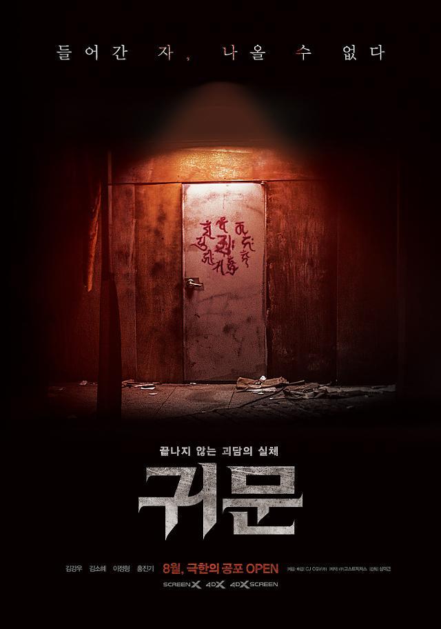 김강우·김소혜 주연 공포영화 귀문, 4DX로 8월 개봉