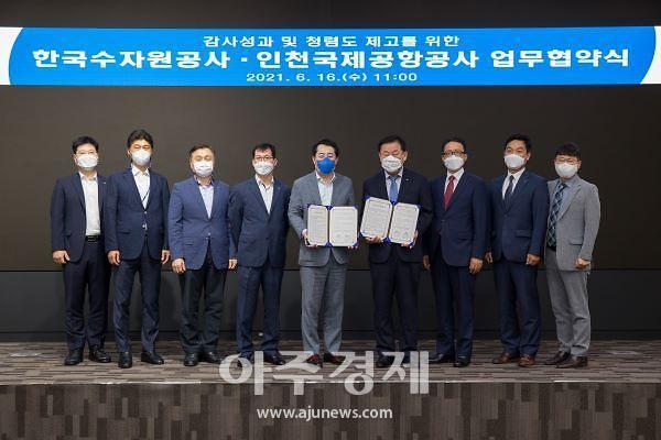 인천공항공사-한국수자원공사, 감사역량 강화 '맞손'