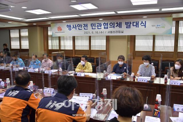 부여군, 제19회 부여서동연꽃축제 행사안전 민관협의체 발대식 개최