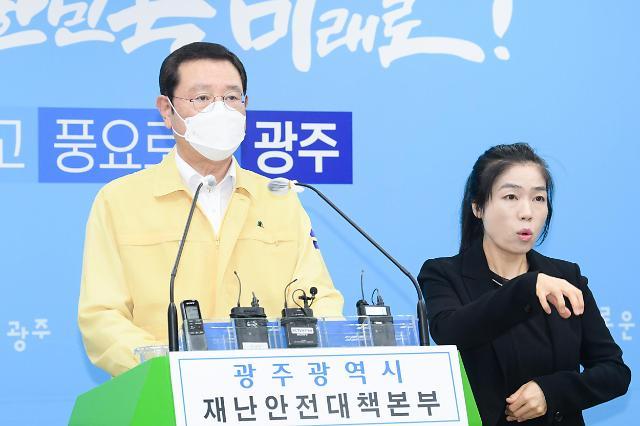 광주광역시 18일부터 사적모임 8명으로 확대···특·광역시 중 최초