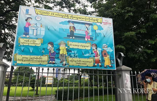 [NNA] 미얀마에서 변이주 첫 확인... 의료시설 부실로 불안 가중