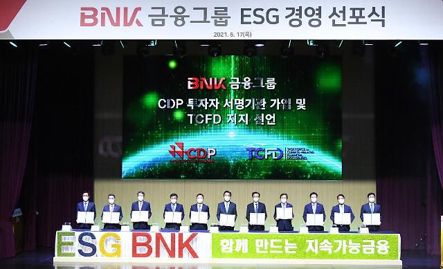 "BNK금융, ESG 경영 선포…""함께 만드는 지속가능금융"""
