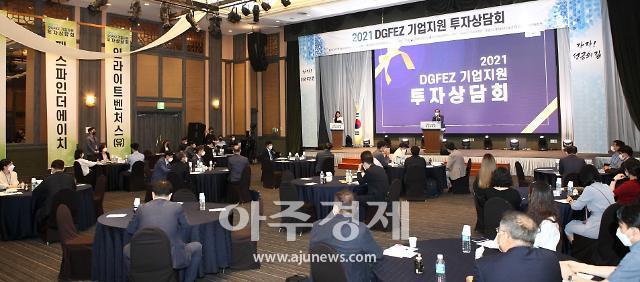 DGFEZ, '경자구역 기업 혁신성장 지원' 두 팔 걷어붙인다