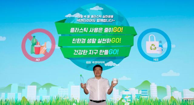 강호찬 넥센타이어 부회장, 탈플라스틱 캠페인 고고 챌린지 동참