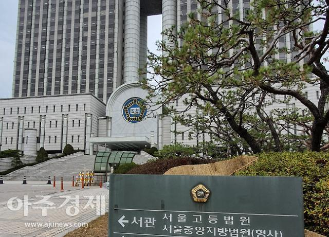 서울고법 직원 1명 코로나19 확진…법정 출입 안해
