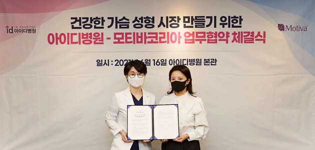 """""""건강한 가슴 성형 시장 위해 앞장""""···아이디병원, 모티바코리아와 MOU"""