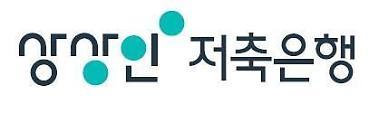 상상인저축은행, '행남사' 보유 주식 전량 매도