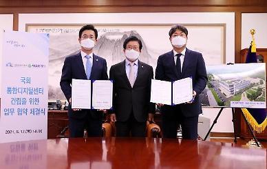 국회 통합디지털센터, 대전 도안호수공원에 건립