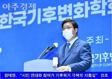 수원시-한국기후변화학회, '수원 녹색전환 및 탄소중립포럼' 개최
