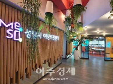성남시, 여성 공감 창업 토크쇼 열어···독서토론대회 참가학생도 뽑아