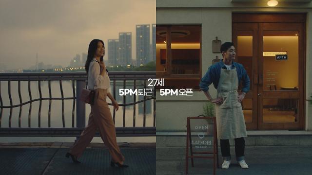 제일기획 제작 삼성생명 광고, '공감' 메시지로 인기