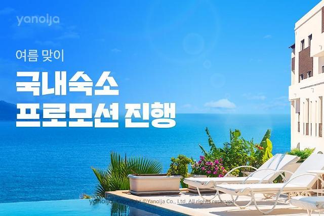 야놀자, 여름 맞아 전국 인기 호텔 최대 89% 할인
