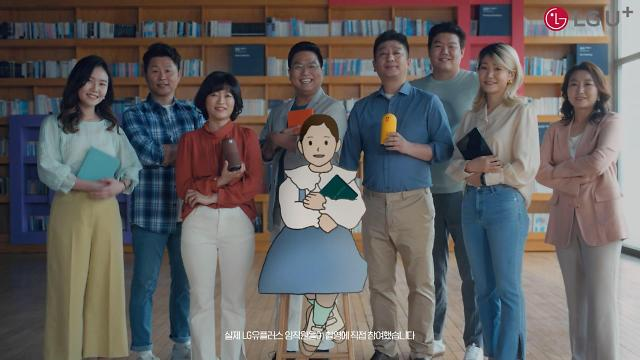 LG유플러스가 만드는 동화…임직원 참여 CSR 광고 공개
