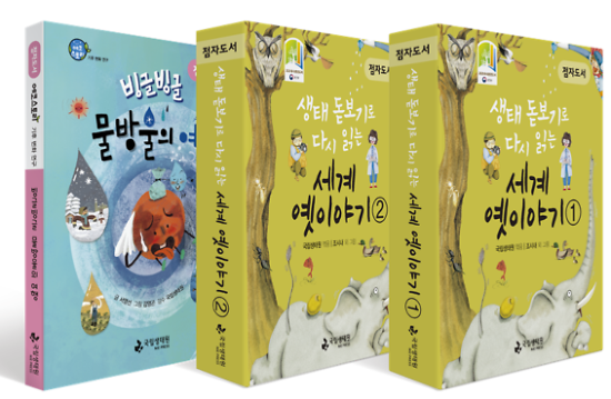 음성도서와 점자책으로 생태동화 즐기세요