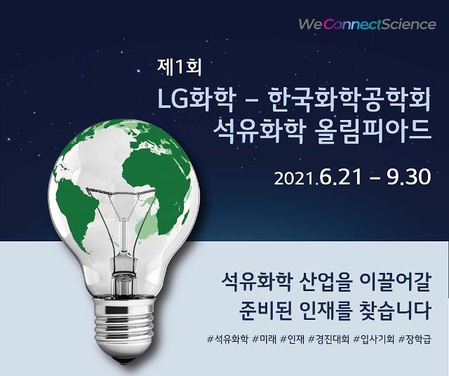 LG화학·한국화학공학회, 석유화학 올림피아드 개최