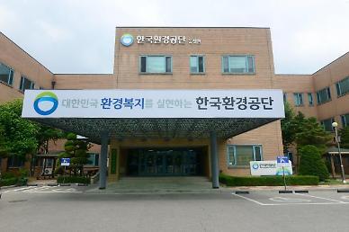 한국환경공단, 통합환경관리 특성화대학원 모집