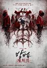 드라마를 영화로 확장…방법: 재차의, 7월 28일 개봉