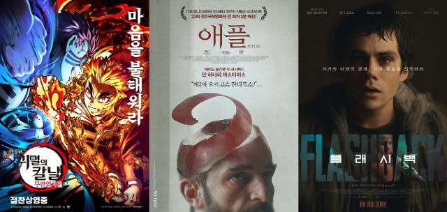 극장판 귀멸의 칼날 애플 플래시백, 주말에 볼만한 다시보기 영화들