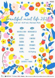Beautiful Mint Life - Lễ hội âm nhạc ngoài trời đầu tiên tại Hàn Quốc kể từ khi dịch Covid-19 bùng phát