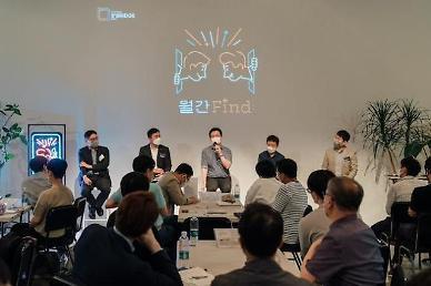 신한금융그룹, 스타트업 네트워킹 프로그램 월간 Find: 개최