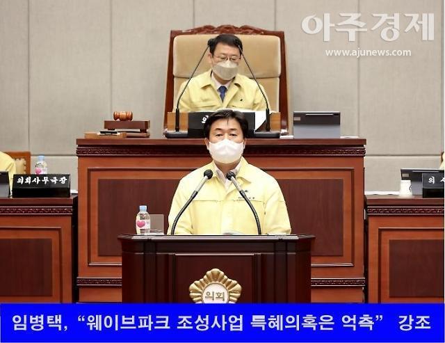 """임병택 시흥시장, """"웨이브파트는 적법절차에 따른 허가"""" 강조"""