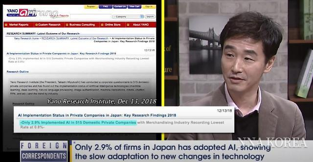 【NNA&아리랑TV】 The Fourth Industrial Revolution and changes to the labor market