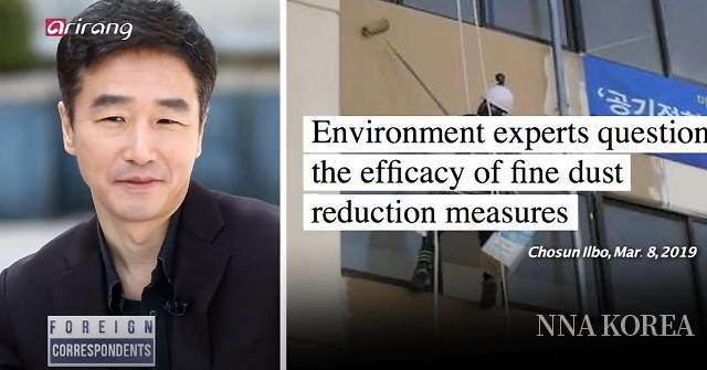【NNA&아리랑TV】 Growing concerns over fine dust air pollution