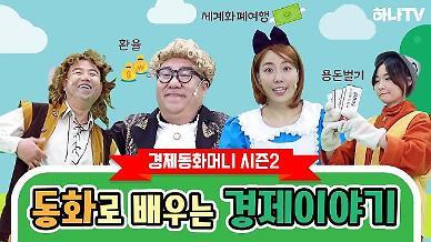 하나은행, 어린이 금융교육 콘텐츠 경제동화머니 시즌2 공개