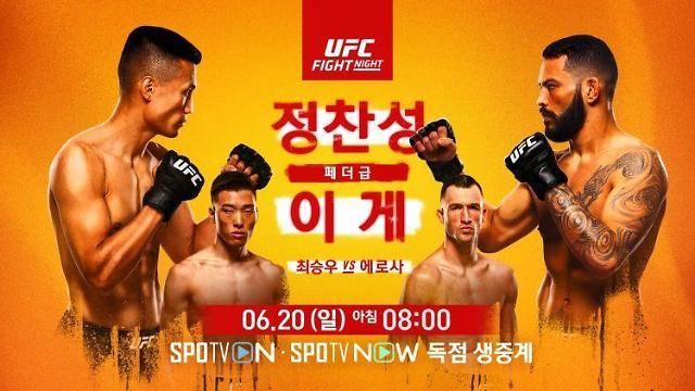 [주말에 뭐할까] 코좀 정찬성·스팅 최승우, 20일 UFC 출격