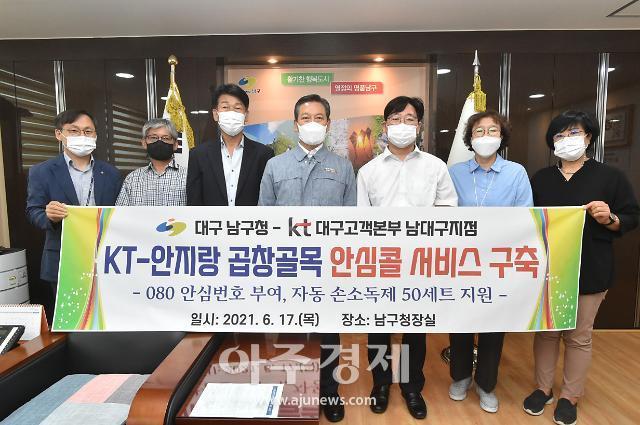 대구 남구‧KT… '안전 먹거리 곱창골목 조성' 맞손