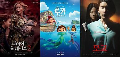 [주말에 뭐할까] 콰이어트 플레이스2·루카·여고괴담6 영화 보며 보내는 휴일