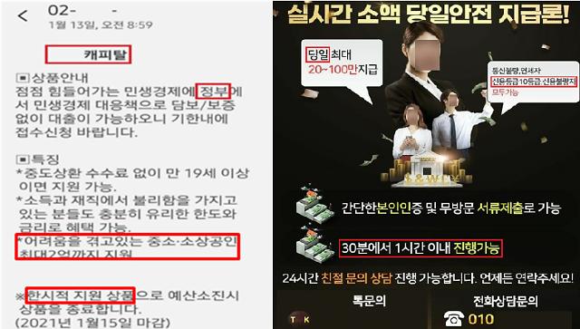 """""""OO캐피탈입니다""""...금융회사 사칭 불법대부광고 성행"""