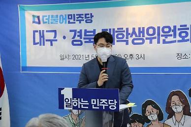 박영훈 원칙 엎는 대선 경선 연기···청년들 민주당에 등 돌린다