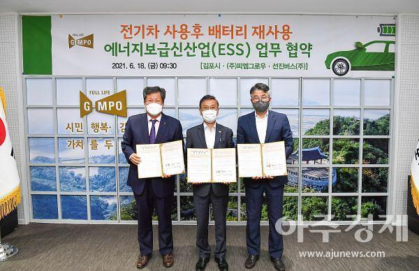 김포시, 전기차 사용 후 배터리 재사용 ESS 구축 사업 시작...전국 최초