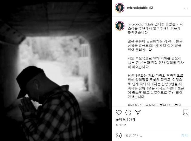 """[전문] 부모 빚투 마이크로닷 """"부모님 출소 후 뉴질랜드로 추방"""""""