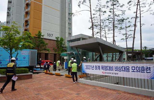 한국전력 대구본부,  하계 폭염대비 아파트 정전복구지원 합동훈련 시행