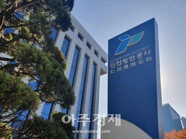 인천항만공사, '제2회 인천국제해양포럼' 개최···순환경제 발전 전략 모색