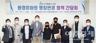 인천시의회, 명칭 변경 등 환경미화원의 처우개선에 '앞장'