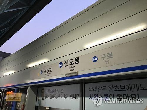 """1호선 구로역서 운행 중단… 누리꾼 """"갑자기 안내방송 나오더니..."""""""
