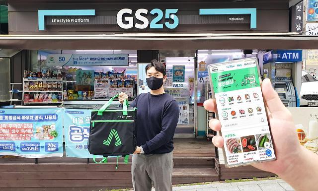 GS리테일, 편의점·슈퍼마켓 전용 배달앱 내놓는다