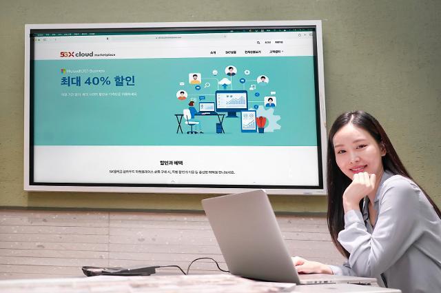 SKT 클라우드 마켓플레이스, '마이크로소프트 365' 입점 프로모션